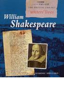 ウィリアム・シェイクスピア 日本語版 図説 (シリーズ作家の生涯)