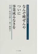 なんぞ嘆ぜんやついに事業成るなきを 横須賀基督教社会館の五〇年