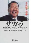 平成医人伝 1 サワムラ