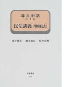 導入対話による民法講義(物権法)