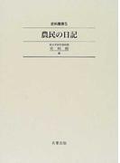 農民の日記 (史料叢書)