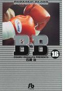 B・B Burning blood 16 (小学館文庫)(小学館文庫)