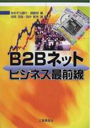 B2Bネットビジネス最前線
