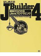 はじめてのJBuilder4 基礎からわかるJavaプログラミング