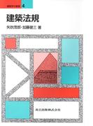 建築法規 (建築学の基礎)
