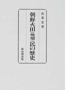 朝鮮火田(焼畑)民の歴史