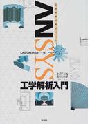 ANSYS工学解析入門 有限要素法解析ソフト