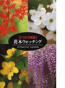 花木ウォッチング もち歩き図鑑 Attractive flowers