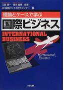 理論とケースで学ぶ国際ビジネス
