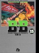 B・B Burning blood 15 (小学館文庫)(小学館文庫)