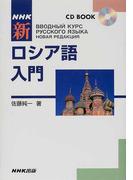 NHK新ロシア語入門