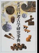 図説江戸考古学研究事典