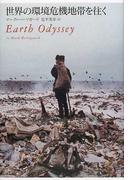 世界の環境危機地帯を往く
