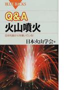Q&A火山噴火 日本列島が火を噴いている! (ブルーバックス)(ブルー・バックス)