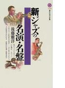 新ジャズの名演・名盤 (講談社現代新書)(講談社現代新書)