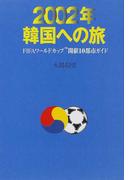 2002年韓国への旅 FIFAワールドカップ開催10都市ガイド