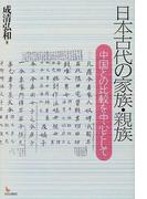 日本古代の家族・親族 中国との比較を中心として