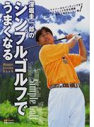 深堀圭一郎のシンプルゴルフでうまくなる ドライバーからパッティングまでスイングテクニックを完全網羅絶対上達のレッスン書! (ワッグル・レッスンBOOKシリーズ)