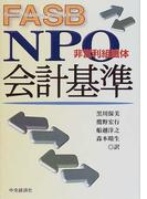FASB NPO会計基準