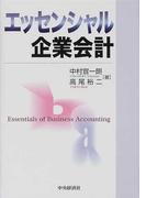 エッセンシャル企業会計