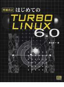はじめてのTURBOLINUX 6.0 増補改訂