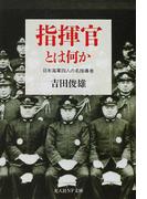 指揮官とは何か 日本海軍四人の名指導者 (光人社NF文庫)(光人社NF文庫)