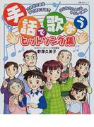 手話で歌おうヒットソング集 (教養・文化シリーズ)