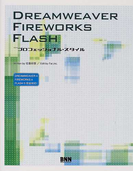 DREAMWEAVER FIREWORKS FLASHプロフェッショナル・スタイル