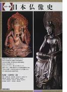 日本仏像史 カラー版
