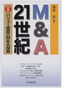 M&A 21世紀 2 バリュー経営のM&A投資