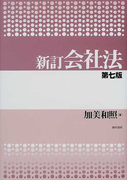 会社法 新訂第7版