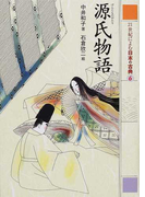 21世紀によむ日本の古典 6 源氏物語