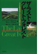 ザ・ラスト・グレート・フォレスト カナダ亜寒帯林と日本の多国籍企業