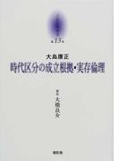 京都哲学撰書 第13巻 時代区分の成立根拠・実存倫理