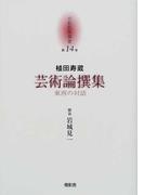 京都哲学撰書 第14巻 芸術論撰集