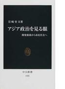 アジア政治を見る眼 開発独裁から市民社会へ (中公新書)(中公新書)