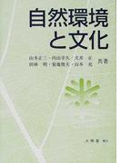 自然環境と文化 世界の地理的展望