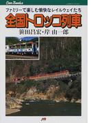 全国トロッコ列車 ファミリーで楽しむ愉快なレイルウェイたち (JTBキャンブックス 鉄道)(JTBキャンブックス)