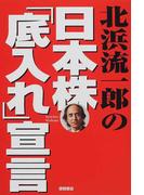 北浜流一郎の日本株「底入れ」宣言