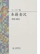 本籍金沢 エッセイ集