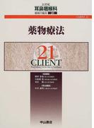 21世紀耳鼻咽喉科領域の臨床 CLIENT 21 20 薬物療法