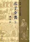 孔子全書 5 論語 5