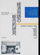 経済用語の総合的研究