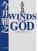 The winds of god 零のかなたへ (角川文庫)(角川文庫)