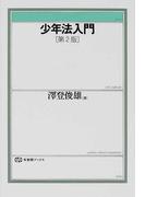 少年法入門 第2版 (有斐閣ブックス)