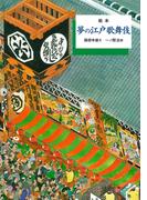 夢の江戸歌舞伎 絵本