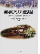 新・東アジア経済論 グローバル化と模索する東アジア (Minerva text library)