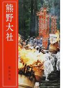 熊野大社 改訂新版