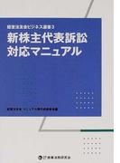 新株主代表訴訟対応マニュアル (経営法友会ビジネス選書)