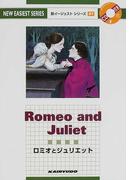 ロミオとジュリエット (新イージェストシリーズ)